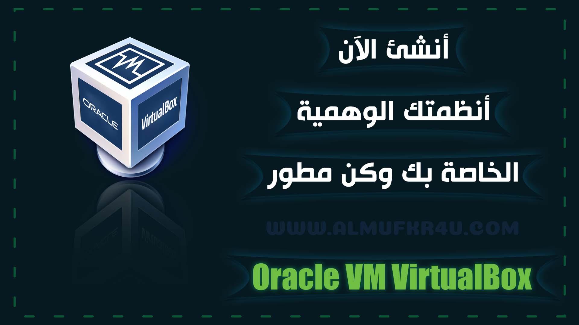 شرح كيفية تحميل برنامج Oracle VM VirtualBox أحدث إصدار لعمل الأنظمة الوهمية علي الكمبيوتر مجانا تحميل مباشر من الموقع الرسمي النسخة الأصلية والرسمية من فيرشوال بوكس.