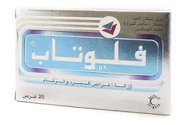 دواعى إستعمال أقراص فلوتاب Flutab لعلاج البرد و الزكام 2019