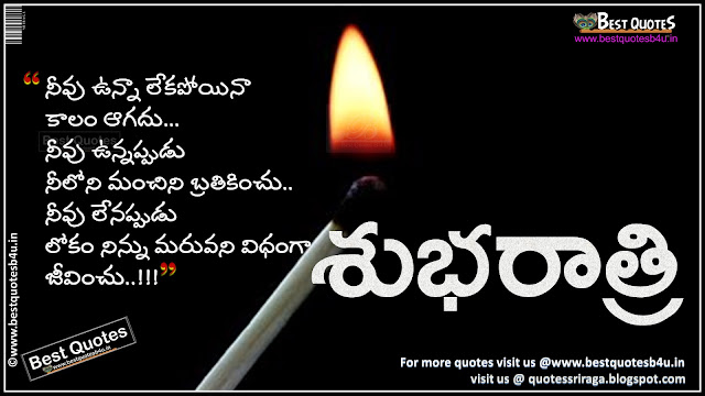 Telugu Good night sms whatsapp messages with life thoughts