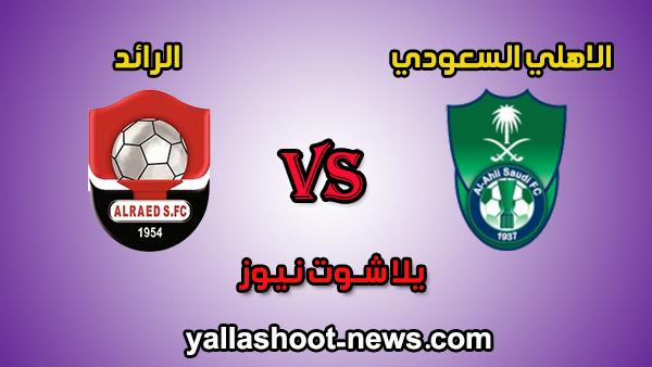 مشاهدة مباراة الأهلي السعودي والرائد بث مباشر بتاريخ 23-01-2020 في الدوري السعودي