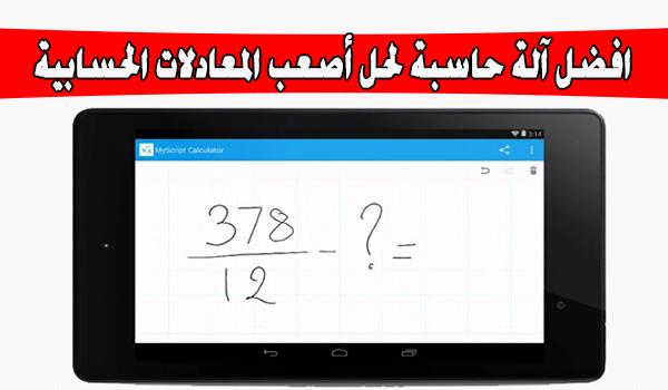 شرح تطبيق MyScript Calculator أفضل آلة حاسبة لحل أصعب المعادلات الكتابة باليد