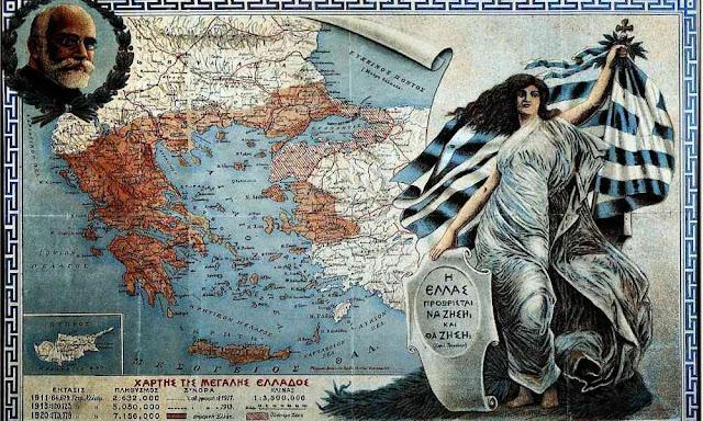 Τούρκοι, δώστε πίσω τα εδάφη μας!