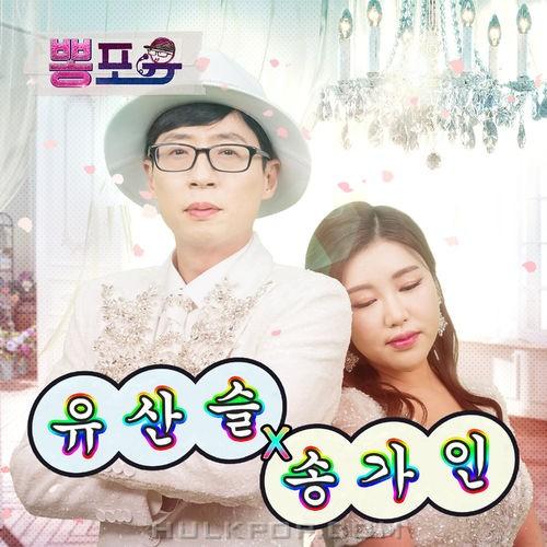 YOOSANSEUL, Song Ga In – The Farewell Bus Stop – Single