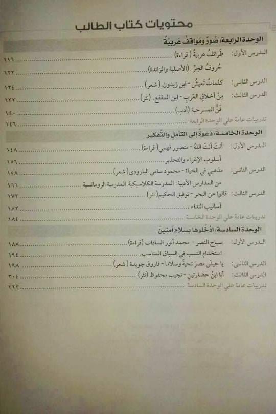 محتويات كتاب اللغة العربية للصف الثالث الثانوى 2016