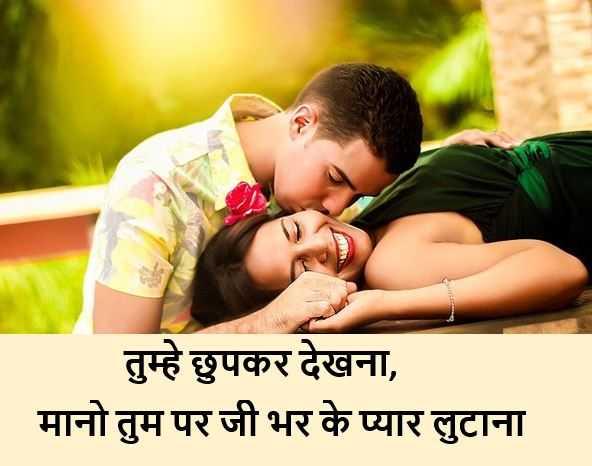 romantic dp for whatsapp in Hindi, romantic dp for whatsapp Shayari, romantic dp photo download, romantic shayari dp photo