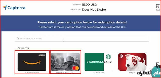 الحصول على بطاقات ماستر كارت وبطاقات امازون مشحونة مجانا