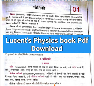 Lucent's physics book download