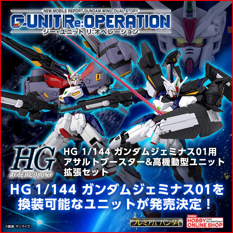 Gundam Geminass 01 High Mobility and Space Unit Announced