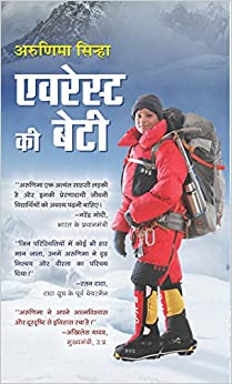 Everest ki Beti (Hindi Edition)