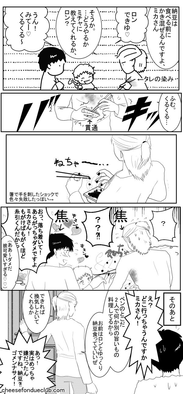 外国人の友達と納豆の話2