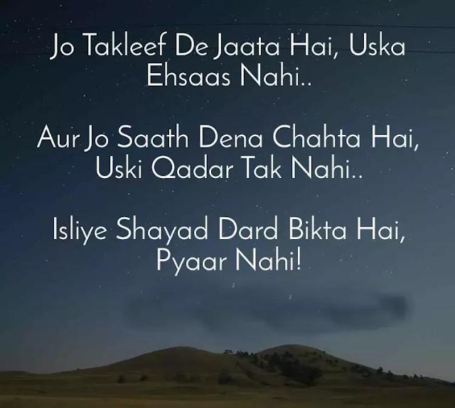 Dil ki Shayari