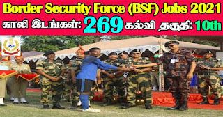 BSF Recruitment 2021 269 Constable (GD) Sports Quota Posts