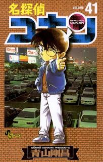 名探偵コナン コミック 第41巻 | 青山剛昌 Gosho Aoyama |  Detective Conan Volumes