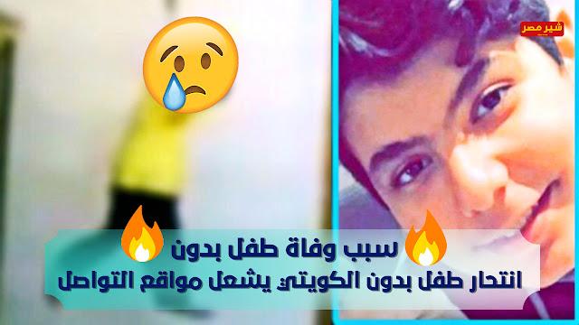 انتحار طفل بدون الكويتي يشعل مواقع التواصل