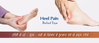 एड़ी दर्द-सूजन उपचार Heel Pain Relief in Hindi