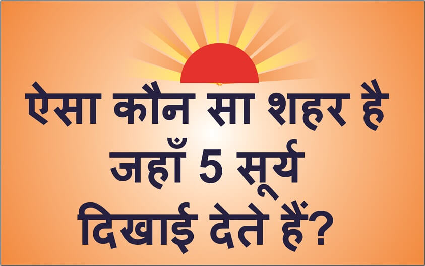 Interesting General Knowledge Questions in Hindi