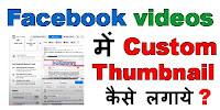 How to Add Custom Thumbnail on Facebook Video?