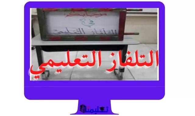 وسائل تعليمية حديثة للغة العربية وسيلة التلفاز التعليمي، تصلح لجميع الصفوف وجميع أقسام اللغة العربية