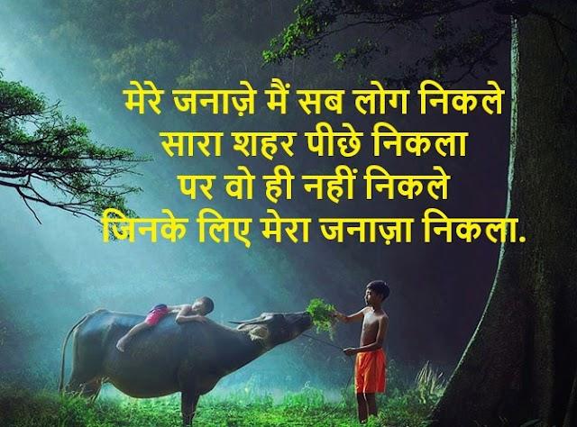 मस्त शायरी, Mast shayari, बढ़िया शायरी, Badiya Shayari