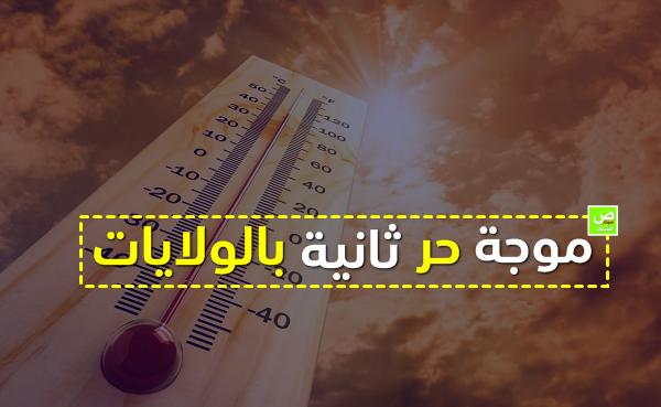 موجة حر ثانية بداية من يوم الأحد على أغلب ولايات الوطن