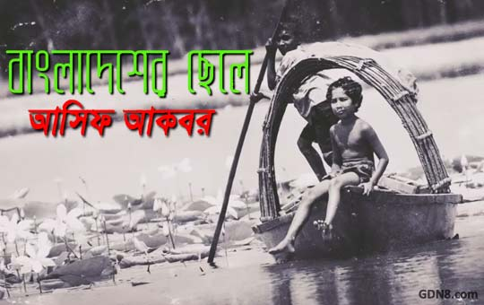 Bangladesher Chele - Asif Akbar