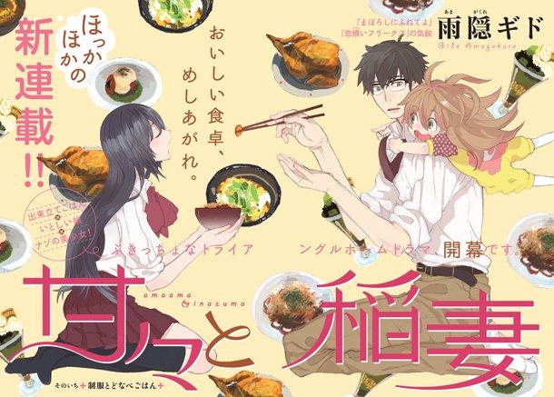 manga-amaama-to-inazuma-akan-dapatkan-adaptasi-anime