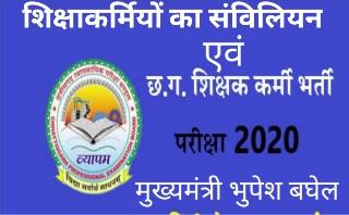 shiksha karmi latest news today,cg shikshakarmi samviliyan latest,shiksha karmi vacancy 2020