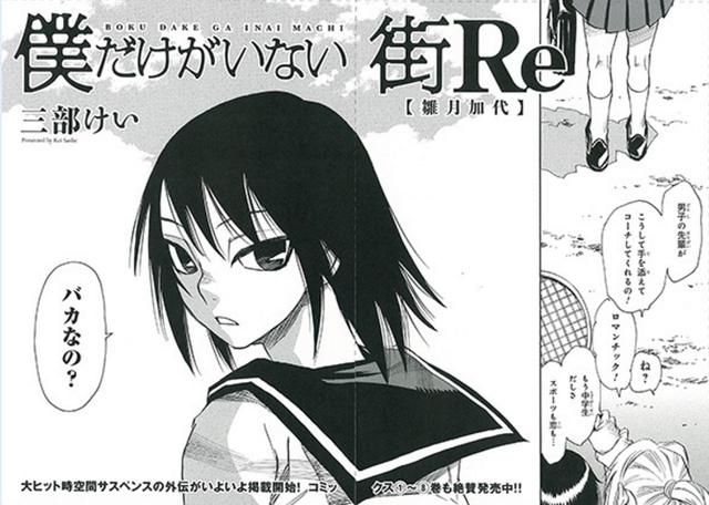 Boku Ga Inai Machi: Re - Pierwszy rozdział