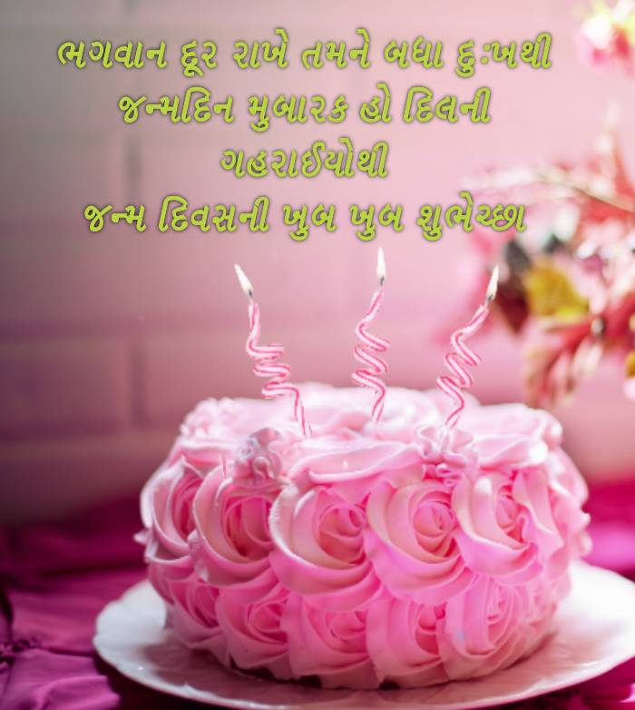 25+ Images,text,sms For Happy Birthday in Gujrati Free 100