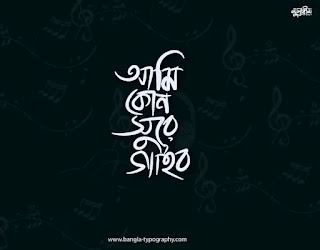 See the best Bangla typography, Bangla Lettering design. font. bangla font. Islamic. bangladesh. bangla logo.