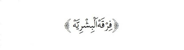 Al-bisyriyah
