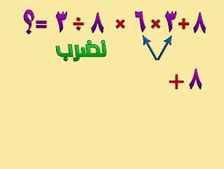 درس رياضيات,الاولوية في العمليات الحسابية 9