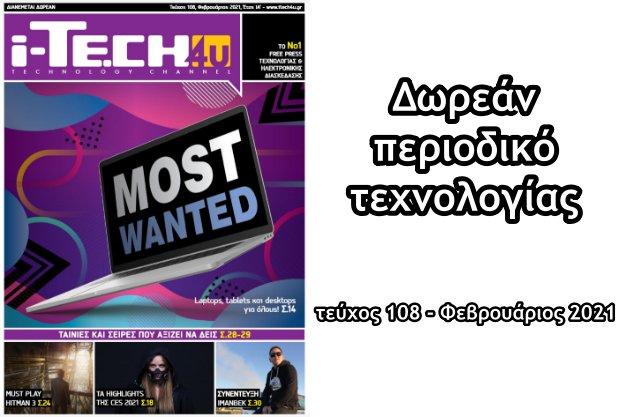 [Δωρεάν περιοδικό]: i-TECH4u (τεύχος 108 - Φεβρουάριος 2021)