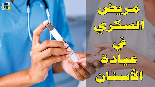 تدبير مرضى السكر في عيادة الأسنان