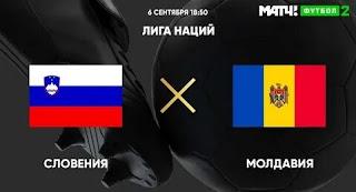 «Словения» — «Молдавия»: прогноз на матч, где будет трансляция смотреть онлайн в 19:00 МСК. 06.09.2020г.