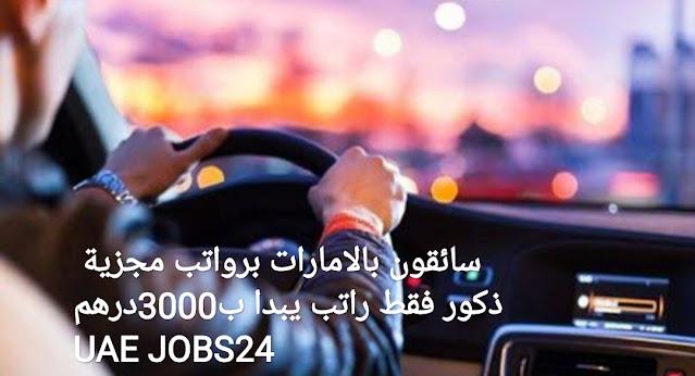 وظائف سائق بالامارات براتب مجزي يصل الي 6000درهم