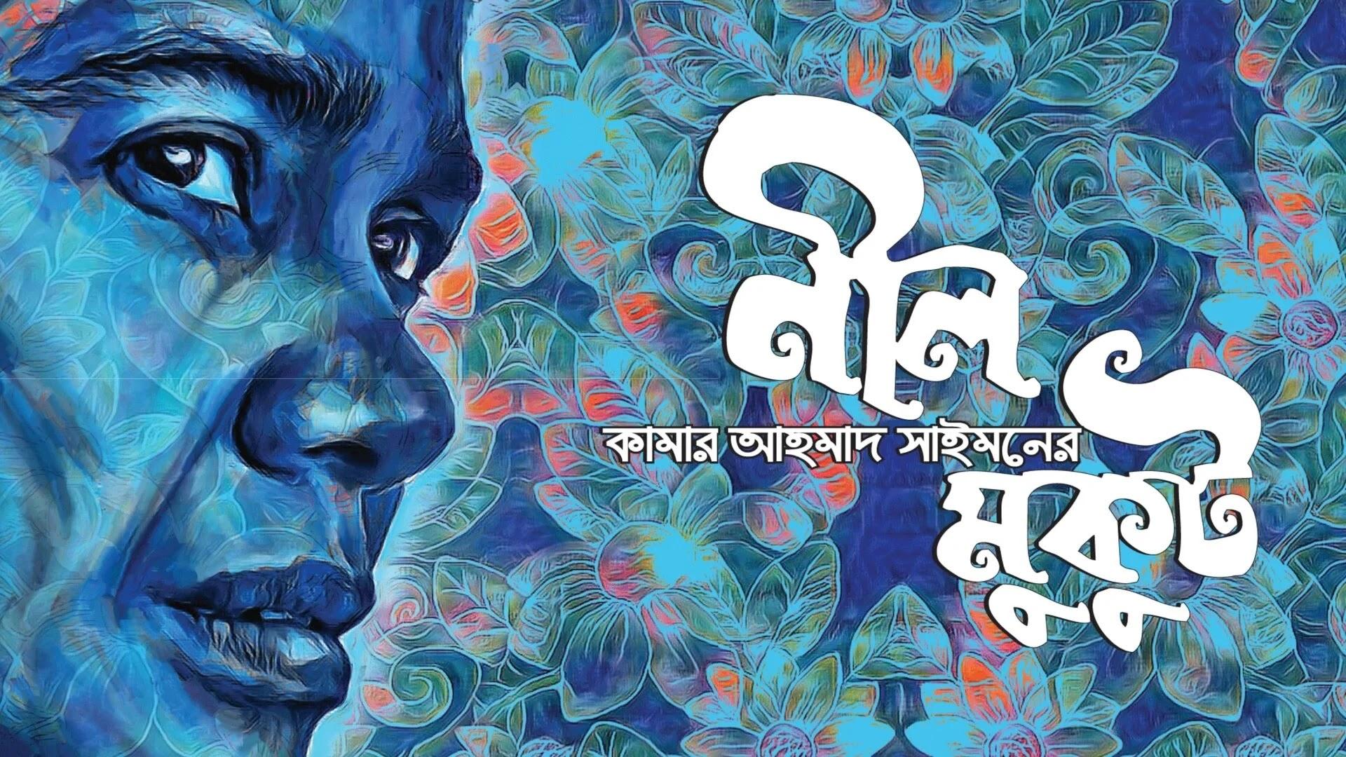 Neel Mukut (2021) Bengali 720p