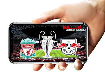 تطبيق نقل مباراة ليفربول و ار بى ليبزيج في دوري أبطال أوروبا