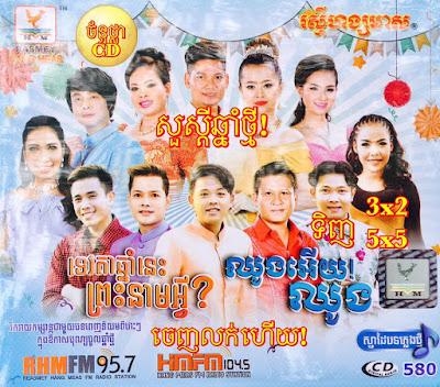 RHM CD Vol 580 | Khmer New Year Song 2017