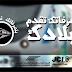 JCI Hammam Chatt, les Volontaires et la SNCFT : le trio gagnant