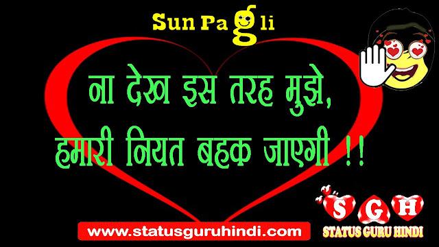 Whatsapp Attitude Status In Hindi   Sun Pagli, whatsapp attitude status, sun pagli, whatsapp attitude status hindi, whatsapp attitude status quotes, whatsapp attitude status for girls, attitude whatsapp status download, Whatsapp Attitude Status In Hindi Sun Pagli, sun pagli status 2020, sun pagli status 2019, sun pagli status 2018, pagli status in hindi 2019, pagli status love, new pagli status 2019, pagli status in hindi 2018, new pagli status 2018, dekh pagli fadu status