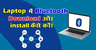 laptop me bluetooth kaise download kare