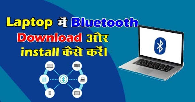 laptop me bluetooth kaise download kare in hindi 2020