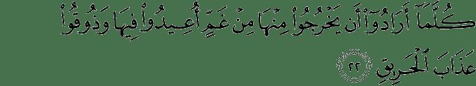 Surat Al Hajj ayat 22