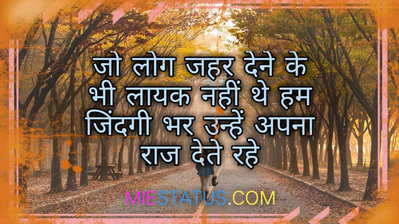 dard bhari shayari photo, dard shayari in hindi
