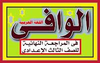 Arabic-review-third-year-prep-school-1term