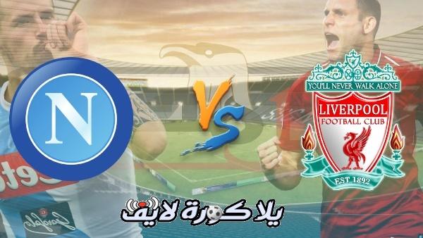 مشاهدة مباراة ليفربول ضد نابولي اليوم بث مباشر
