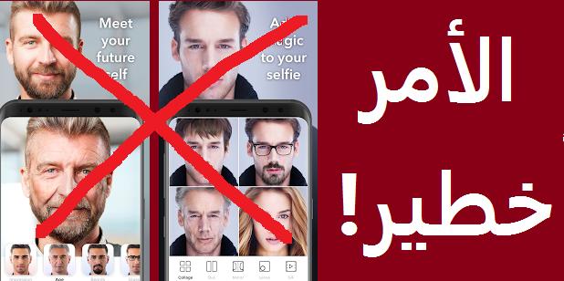 FACEAPP تطبيق