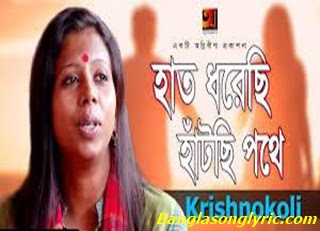 Hat Dhoreshi Hatshi Pothe Lyrics