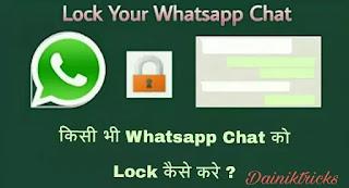 Whatsapp Par Kisi Bhi Chat Ko Lock Kaise Kre